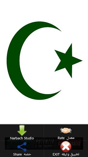 Torch ISLAM