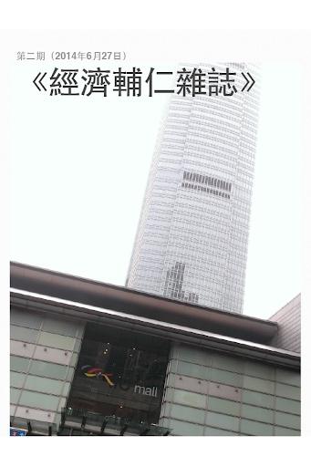 經濟輔仁雜誌 VJMedia Periodical