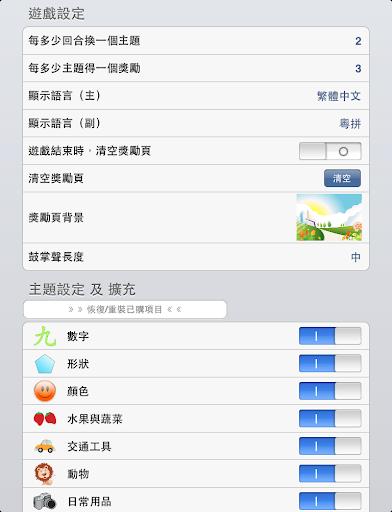 玩免費教育APP|下載loveCantonese 子供の広東語 app不用錢|硬是要APP