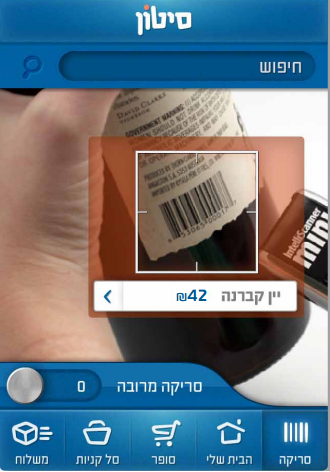 סיטון - screenshot