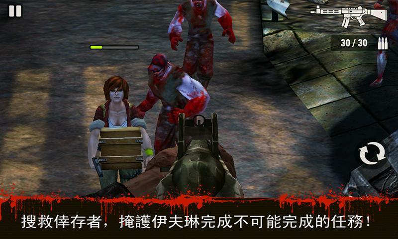 殺手:殭屍之城- screenshot