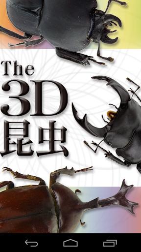 The 3D昆虫 セレクション II