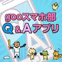 gooスマホ部 ~Q&A編~ icon