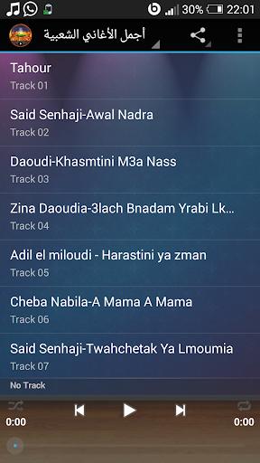 أجمل الأغاني الشعبية