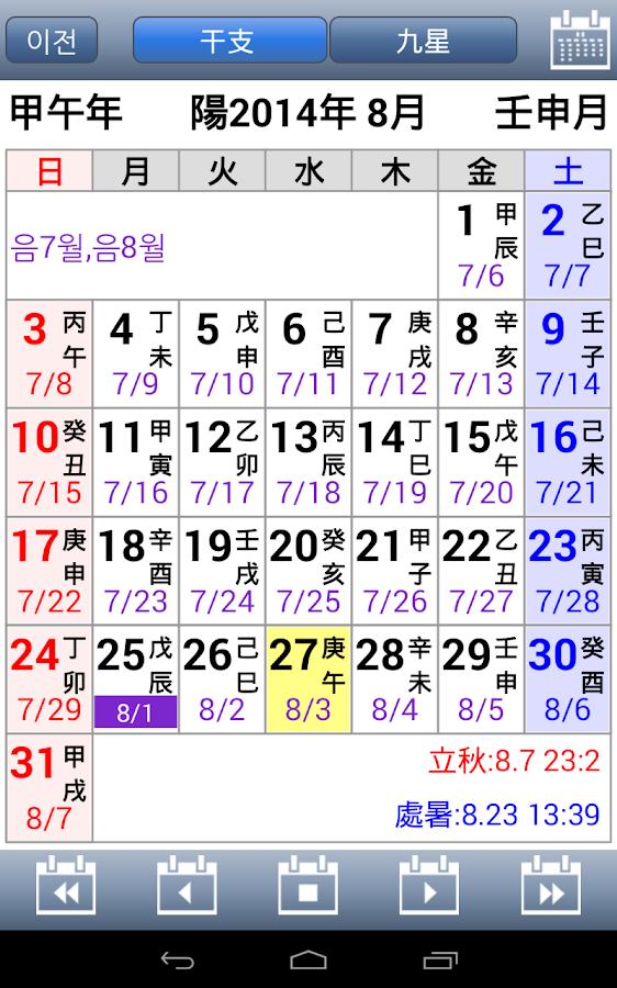 도사폰 (만세력 역학 도구)- screenshot