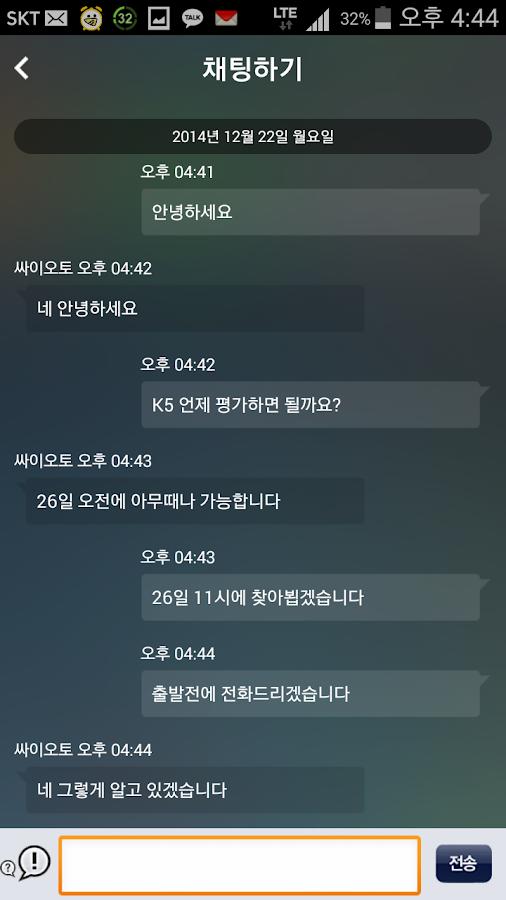 싸이오토- screenshot