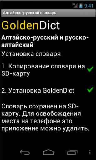 Алтайско-русский словарь