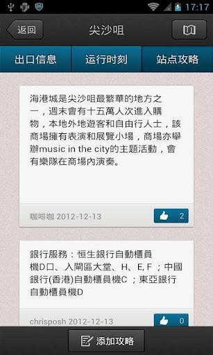 免費下載遊戲APP|香港地铁轻铁 HK MTR/LIGHT RAIL app開箱文|APP開箱王