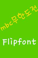 Screenshot of mbcChallenge Korean FlipFont