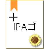 Himawari +IPAexゴシック