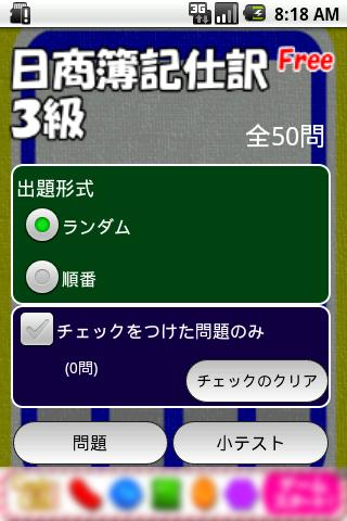日商簿記3級Free