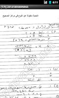 Screenshot of أهلا توجيهي - Tawjihi