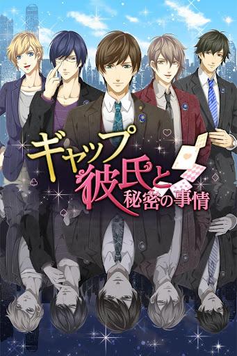 ギャップ彼氏◆恋愛ゲーム乙女ゲーム無料