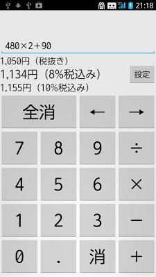 消費税8%10%電卓 - screenshot