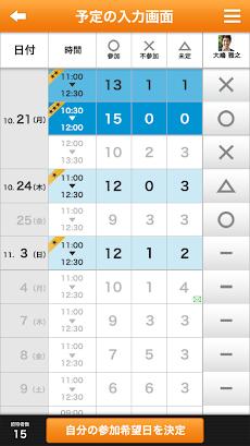 みんなのスケジュール調整アプリ meetsのおすすめ画像4