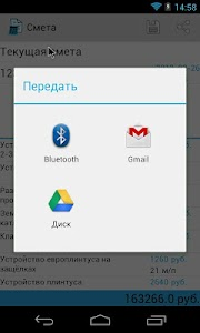 Смета screenshot 2