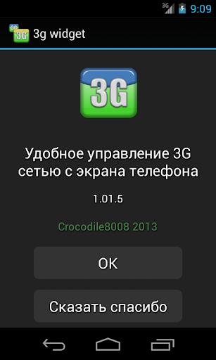 3G виджет кнопка