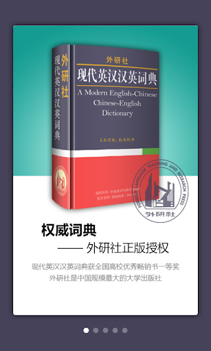 外研社英语词典 海词出品