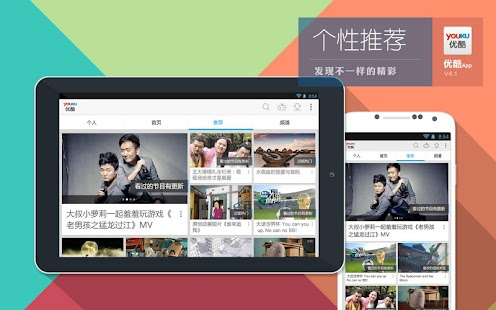 How to watch youku on android