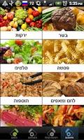 Screenshot of ynet מתכונים