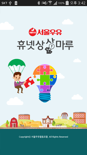 서울우유 모바일연수원
