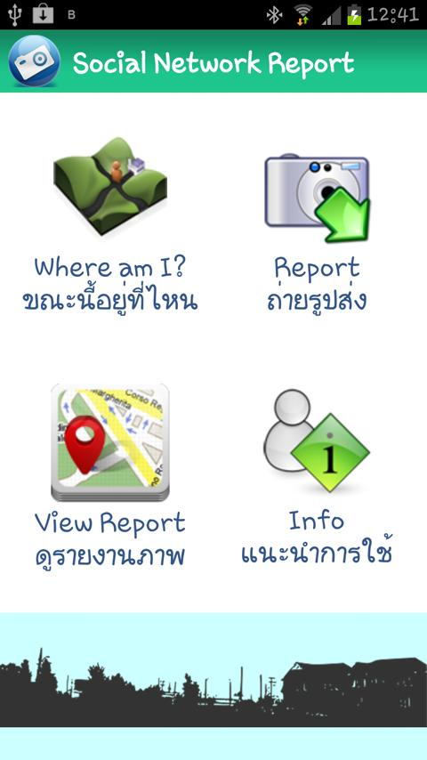 Social Network Report - screenshot