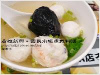 國民市場魚丸料理
