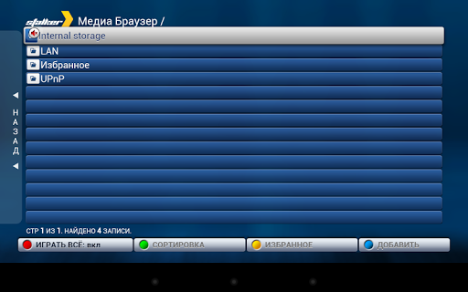 Mag TV- Stalker IPTV Emulator