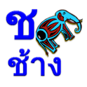 Learn Thai Alphabet icon