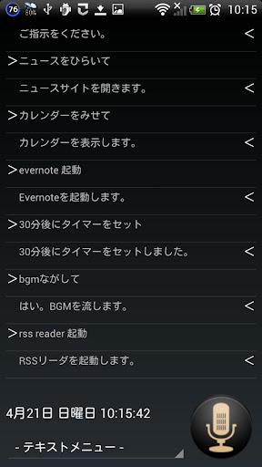 玩免費生活APP|下載虚無ログ 音声認識 app不用錢|硬是要APP