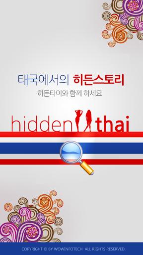 Hidden Thai 히든 타이