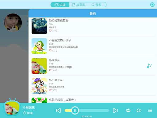 玩教育App|口袋故事听听聽聽HD-給寶寶聽兒歌、故事、三字經(kids)免費|APP試玩
