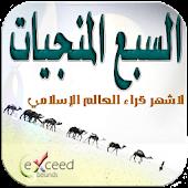 السبع المنجيات - القرآن الكريم