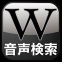 Wikipedia 音声検索 logo