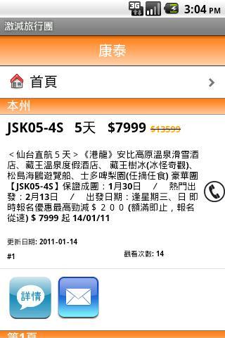 激減旅行團(香港,HK) - screenshot