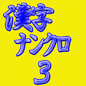 Brain puzzle aKanjiNunkuro3