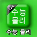 수능물리 icon