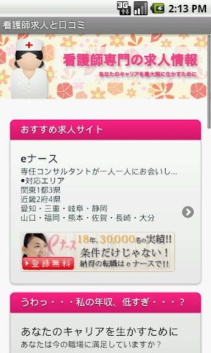 看護師の求人情報【ナース・転職・復職】