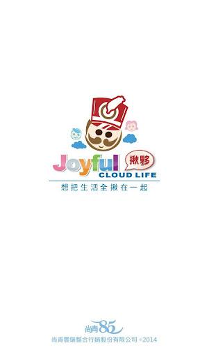 揪夥 - Joyful