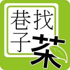 巷子找茶 商業 App LOGO-APP試玩