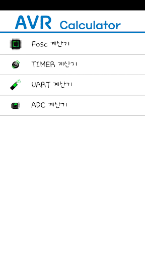【免費娛樂App】AVR Calculator(AVR계산기)-APP點子