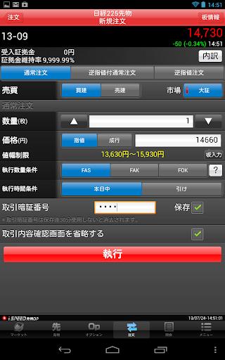 無料财经AppのiSPEED 先物OP - 楽天証券の先物・オプションアプリ|HotApp4Game