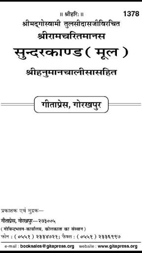 玩書籍App|SunderKand Sampurna免費|APP試玩