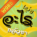 Banana word icon