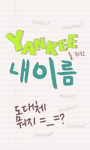 한글 이름 영어 변환- screenshot thumbnail