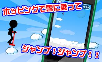 Screenshot of 空中ホッピング