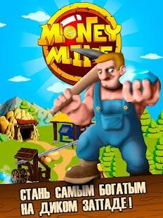Money Mine: Кликер
