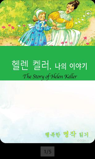 영어 명작 동화 - 헬렌 켈러 나의 이야기