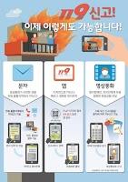 Screenshot of 119 신고 (국민안전처)