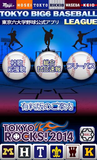 東京六大学野球公式応援アプリ Lite 2014